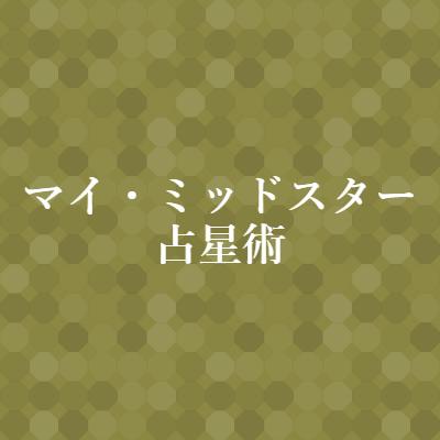 ステラ薫子先生の「マイ・ミッドスター占星術」