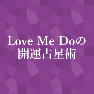 Love Me Do の開運占星術