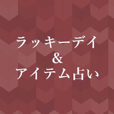 グロリアス星子の「今週のラッキーデイ&アイテム占い」