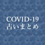 #コロナ疲れ #コロナストレス対策 などCOVID-19(新型コロナウイルス感染症)に関する女性向けメディアサイトの記事まとめ