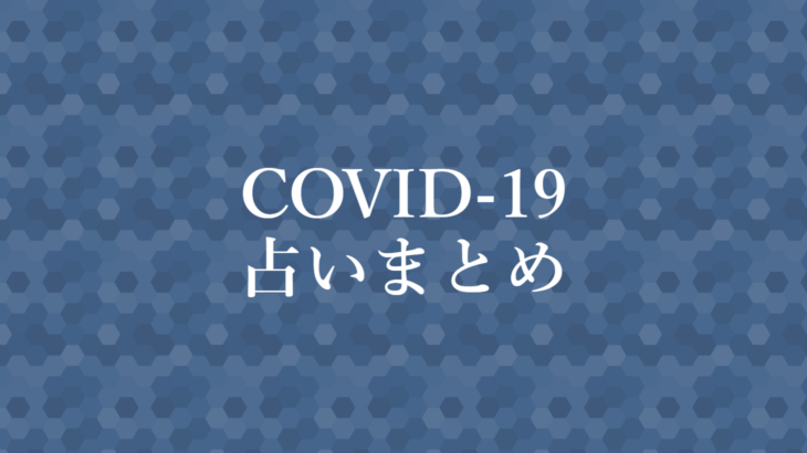 COVID-19(新型コロナウイルス感染症)への対策に関する女性向けメディアサイトの記事まとめ